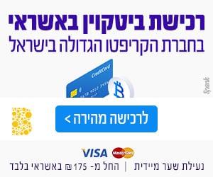 לקנות ולמכור ביטקוין בישראל